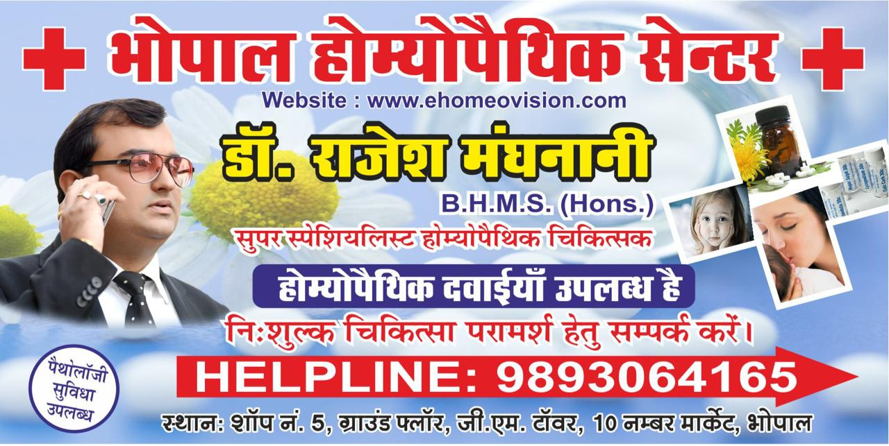 BHOPAL HOMEOPATHUC CENTRE